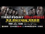THAI FIGHT Chaingmai 2017 | ไทยไฟต์ เชียงใหม่ ล่าสุด 23 ธันวาคม 2560 | 720p