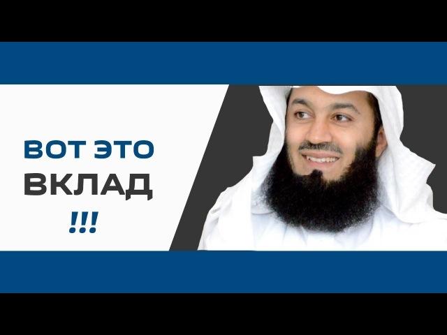 ВКЛАД НА ВЕКА | Муфтий Менк | Об Усмане ибн Аффане (да будет доволен им Аллах)