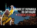 Жёсткая правда от украинца по ситуации на Украине и в Крыму