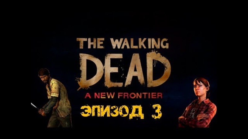 The Walking Dead - A New Frontier - эпизод 3, Братюня ?! давно не виделись )