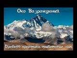 (АУДИОКНИГА) ДРЕВНИЙ СЕКРЕТ ИСТОЧНИКА МОЛОДОСТИ 5 ТИБЕТСКИ ЖЕМЧУЖИН