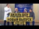 Дизель Шоу - НОВЫЙ ВЫПУСК 43 от 16.03.2018 ЮМОР ICTV