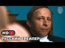 Зомбоящик — Русский трейлер 2018 Гарик Харламов