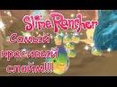 Самый Красивый Мозаичный Слайм! Slime Rancher Весёлая Ферма Слизней, Слайм Ранчер 1.1.0