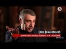 МОЗ – вбивця доктор Комаровський у Рандеву
