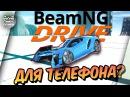 BeamNG DRIVE НА ТЕЛЕФОНЕ ЖЕСТОКАЯ АВАРИЯ НА LAMBORGHINI CENTENARIO! 😁