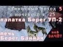 Одиночный поход с ночёвкой в палатке в -25. Тест палатки и печи Берег. 09.12.2017.