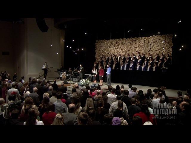 Новая песня Господь — Скала, мой Искупитель O Lord, My Rock and My Redeemer (Слово благодати)