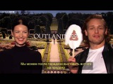 'Outlander or Outlandish' on Yahoo TV RUS SUB