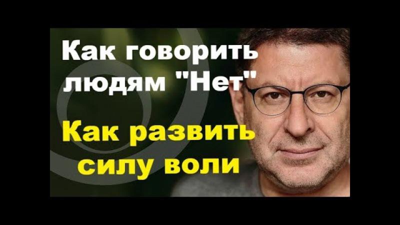 Лабковский - Как говорить людям нет. Как развить силу воли.