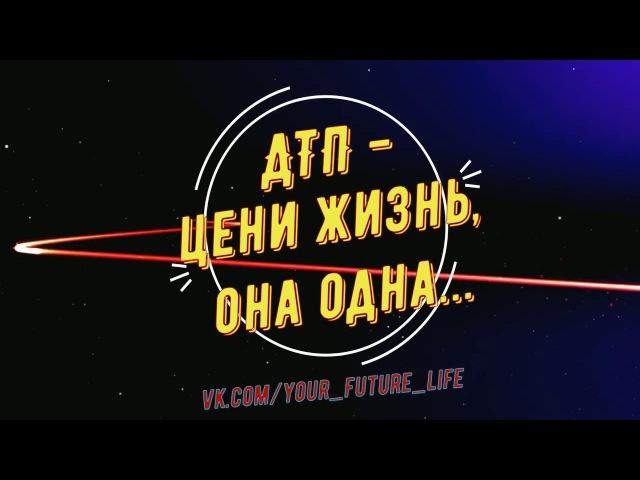 дтп Подборка аварий с видеорегистратора Смерть на дороге
