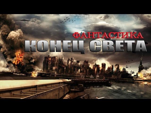 Фантастика онлайн 2017«КОНЕЦ СВЕТА» (Фантастика, Ужасы,Приключения) фильмы HD