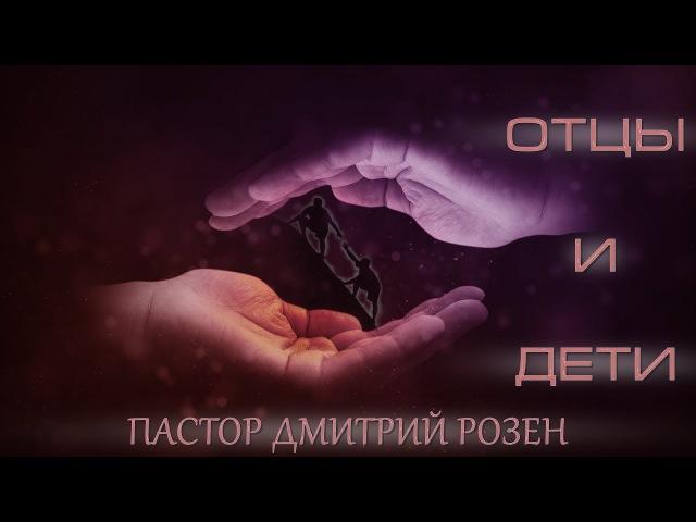 Отцы и дети - Дмитрий Розен