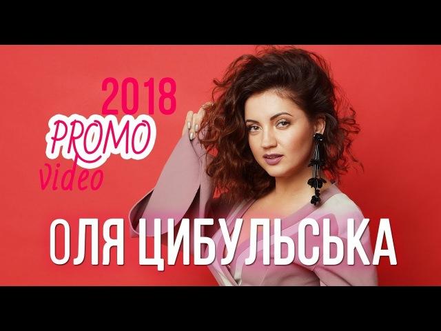 Оля Цибульська. Концерт 2018 Нарізка виступів PROMO video