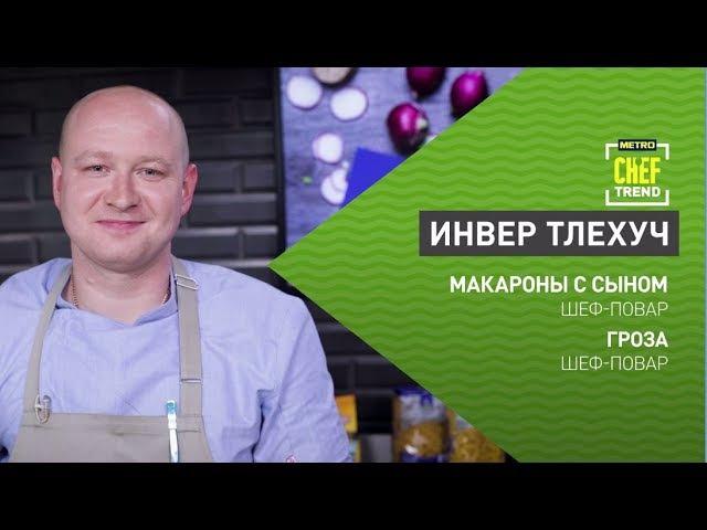 CHEF TREND с Инвером Тлехуч_Выпуск 11