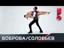 Выступление Бобровой и Соловьева в танцах на льду