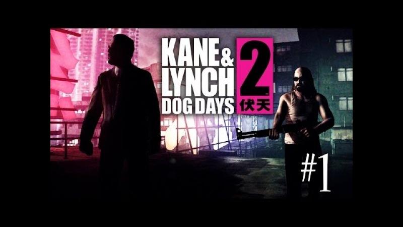 Kane Lynch 2: Dog Days 5 - смерть от тысячи порезов (без комментариев)