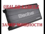 URAL (Урал) DECIBEL 4.150 V.3 от MuzKING