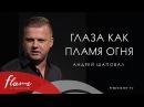Глаза Как Пламя Огня - Андрей Шаповал