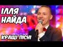 Ілля Найда Кращі Українські Пісні 2018 МЕГА Збірка Дивовижних Пісень