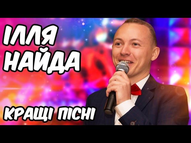 Ілля Найда - Кращі Українські Пісні 2018 (МЕГА Збірка Дивовижних Пісень)
