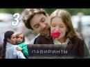 Лабиринты. 3 серия (2018) Новая мелодрама @ Русские сериалы