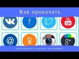 Как прокачать свой аккаунт в соцсетях за копейки | Smmlaba