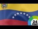 Майнить всей страной Венесуэла начинает продажу своей криптовалюты МИР 24