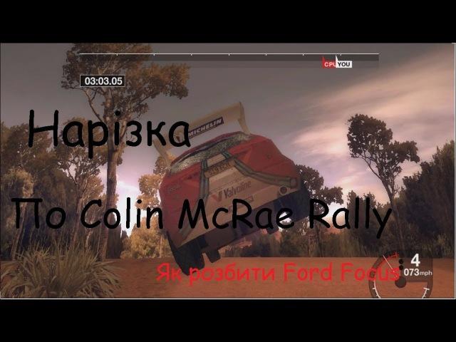 НАРІЗКА ПО COLIN McRae Rally - Як розбити Ford Focus туторіал