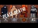 Pease,death! 2(ТЕБЕ В АД)