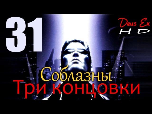 Deus Ex [HD] 31 ~ Соблазны Три концовки