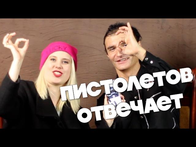 Александра Пистолетов Новый Пират Интервью