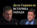 Сатановский у Соловьева 22.03.2018