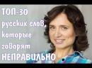 ТОП-30 русских слов, которые говорят НЕПРАВИЛЬНО