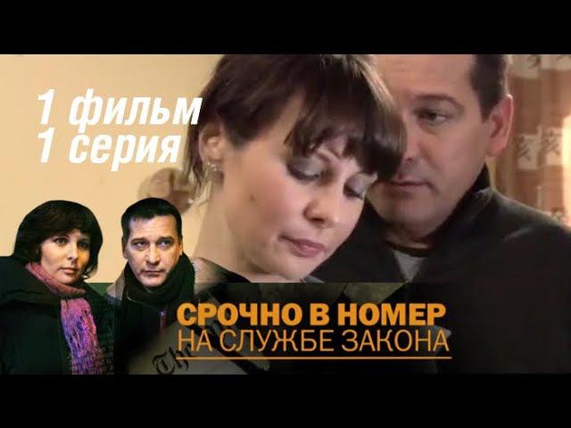 Срочно в номер-3: На службе закона. Мир женщин. 1 серия (2012) Детектив @ Русские сериа...