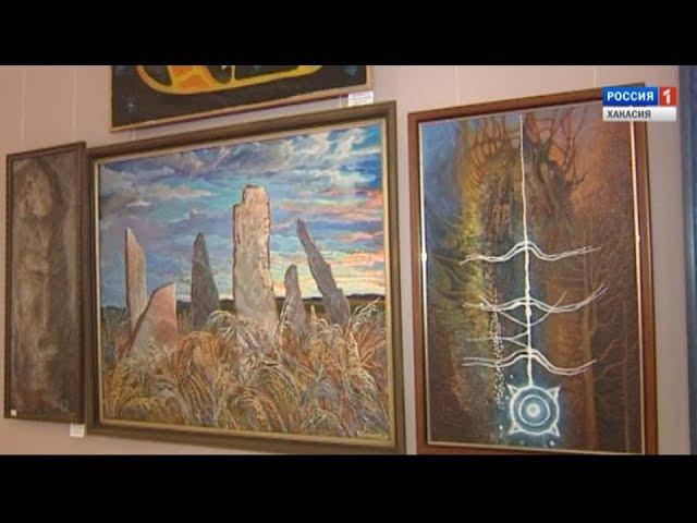 Выставка хакасских художников