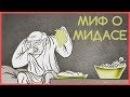 Edu Миф о Мидасе и его золотом прикосновении