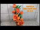 DIY Como montar arranjo da flor Papoula Síria Repicada de eva