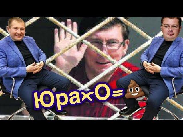 Адвокаты Януковича помножили Луценко на ноль