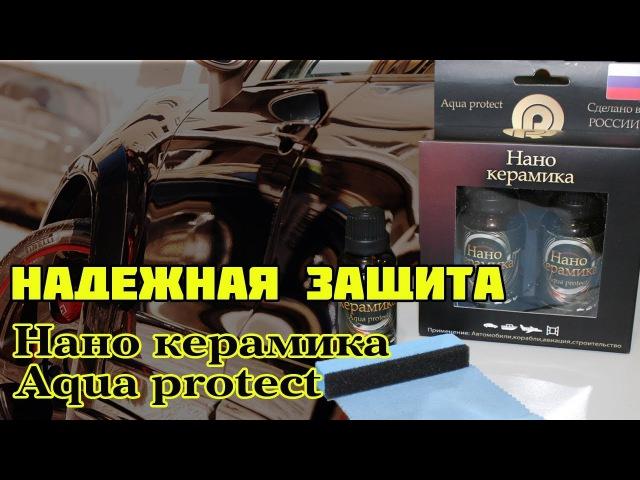Нанокерамика Aqua protect 9h от Rubber Paint