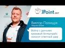 Виктор Полищук — Война с данными кровавый Ынтерпрайз наносит ответный удар