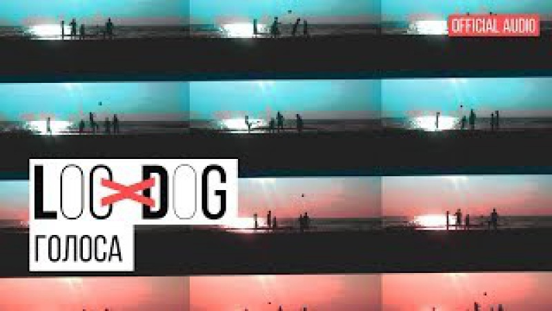 Loc-Dog - Голоса (премьера песни! 2017)