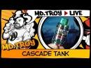 MD.TROY LIVE №25 | CASCADE TANK by VAPORESSO | попарим на 200W
