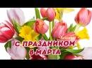 КРАСИВОЕ ПОЗДРАВЛЕНИЕ С ПРАЗДНИКОМ 8 МАРТА 2019