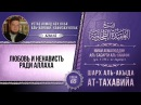 Комментарий к «Акыда ат Тахавийя» Урок 65 Любовь и ненависть ради Аллаха ¦ Azan kz