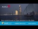 Ваша удивительная история начинается в Абу-Даби с Корал Тревел