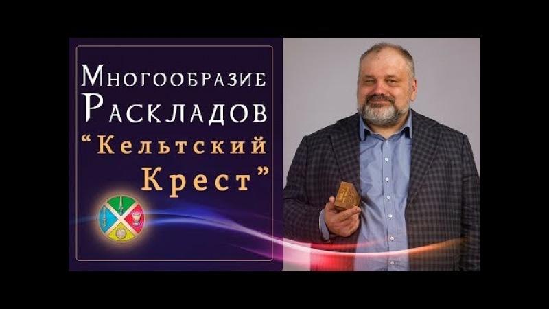 Критерии оценки колоды Прямая трансляция 12 02 2018 в 19 00 Русская Школа Таро