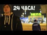 Ночь в IKEA  24 ЧАСА В ЗАКРЫТОЙ ИКЕА  НАС ПОЙМАЛИ !