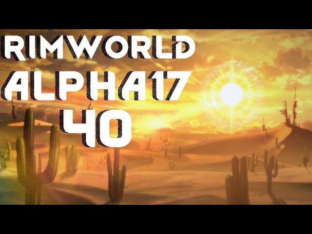 Прохождение RimWorld: ИЗГНАННИК 40 - ГОРИМ ЗАЖИВО!