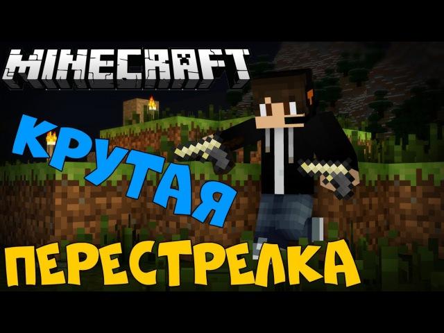 Minecraft с ОРУЖИЕМ (Каждый сам за себя!)